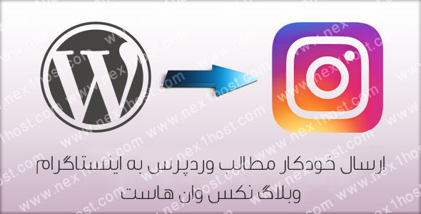 Instagram-Auto-Poster-v1.0.1-–-WordPress-to-Instagram-Plugin