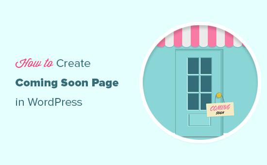 ایجاد صفحات به زودی برای یک وب سایت وردپرس