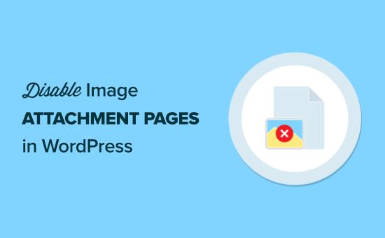 چگونه صفحات پیوست تصویر را در وردپرس غیرفعال کنیم